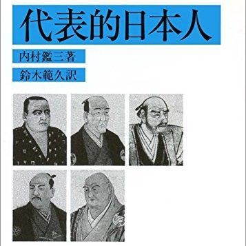 「代表的日本人」内村鑑三