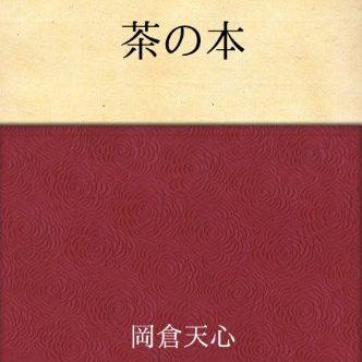 「茶の本」岡倉天心