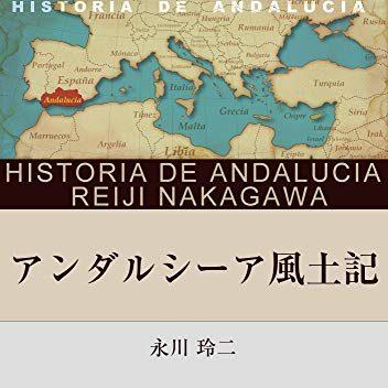 アンダルーシア風土記「永川玲二」