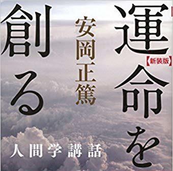 「運命を創る」安岡正篤