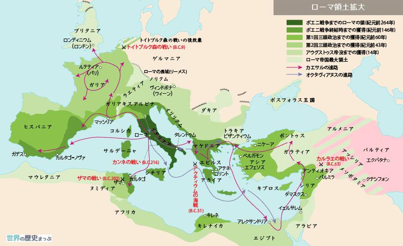 ローマ帝国最大版図